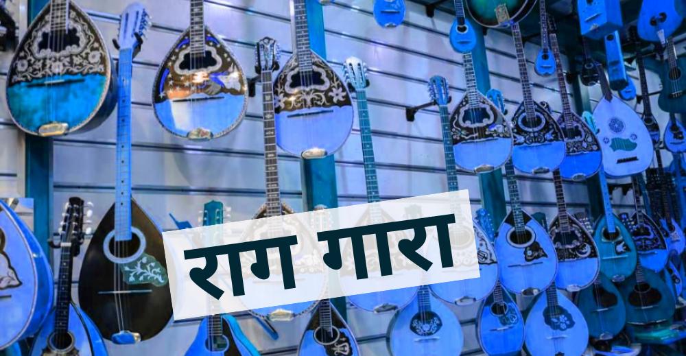 राग गारा में बनें फिल्मी गानों से लेकर सुरों तक सब जानें