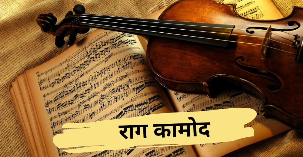 राग कामोद के सुरों से लेकर फिल्मी गानों तक सब जानिए