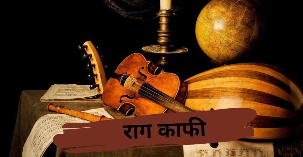 आज़ाद भारत के जश्न से लेकर राग काफी में बनें फिल्मी गानों तक सब जानिए