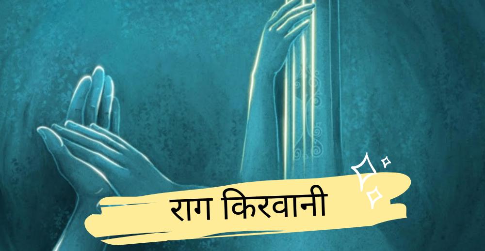 राग किरवानी के संक्षिप्त विवरण से बॉलीवुड के फिल्मी गानों तक सब जानिए