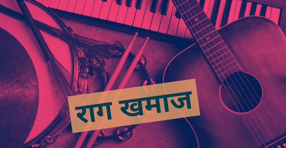 राग खमाज में बनें फिल्मी गानों से लेकर सुरों तक सब जानें