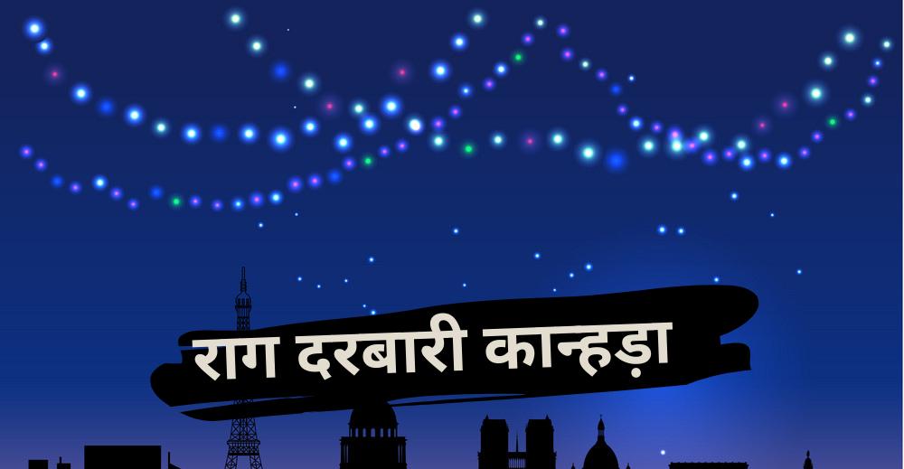 राग दरबारी कान्हड़ा में बनें मशहूर फिल्मी गानों के बारे में जानिए