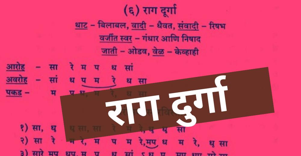 राग दुर्गा के बारे में सुरों से लेकर फिल्मी गानों तक सब जानिए
