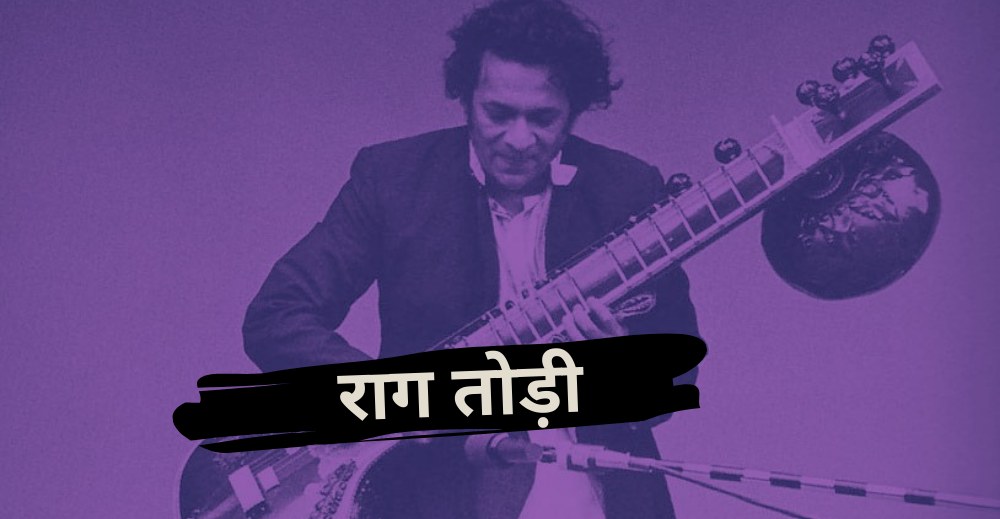 राग तोड़ी के सुरों से लेकर हिंदी गानों तक सबके बारे में जानिए