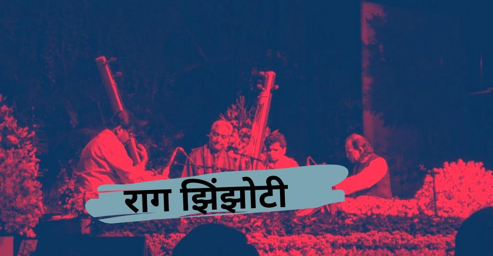 राग झिंझोटी में बनें हिंदी फिल्मों के गानों के बारे में जानिए