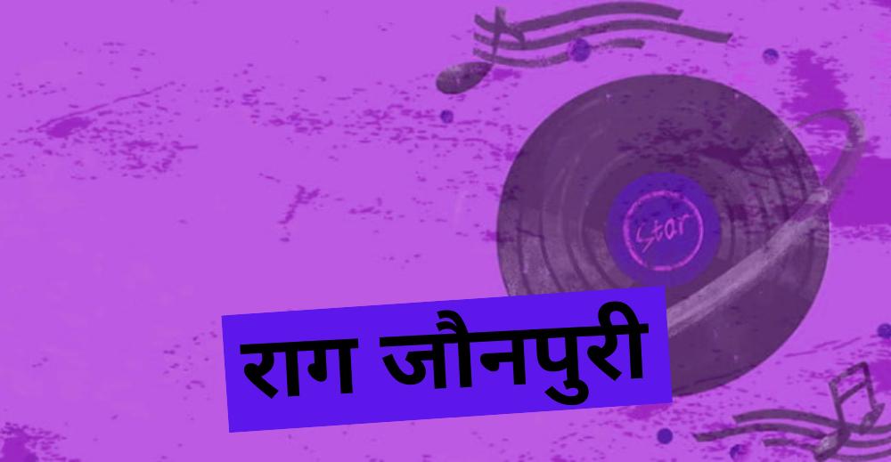 राग जौनपुरी में बनें हिंदी फिल्मों के गानों के बारे में जानिए