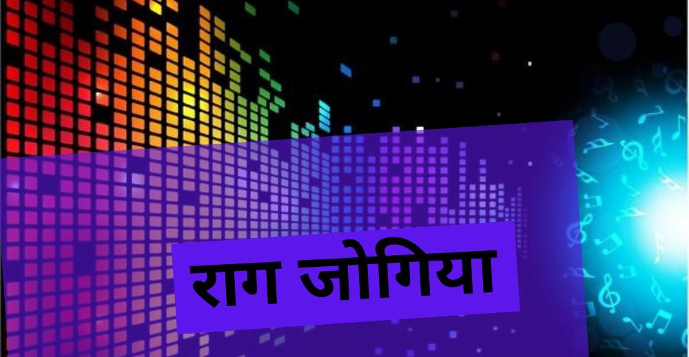 राग जोगिया में किन हिंदी फिल्मों के गाने बने हैं