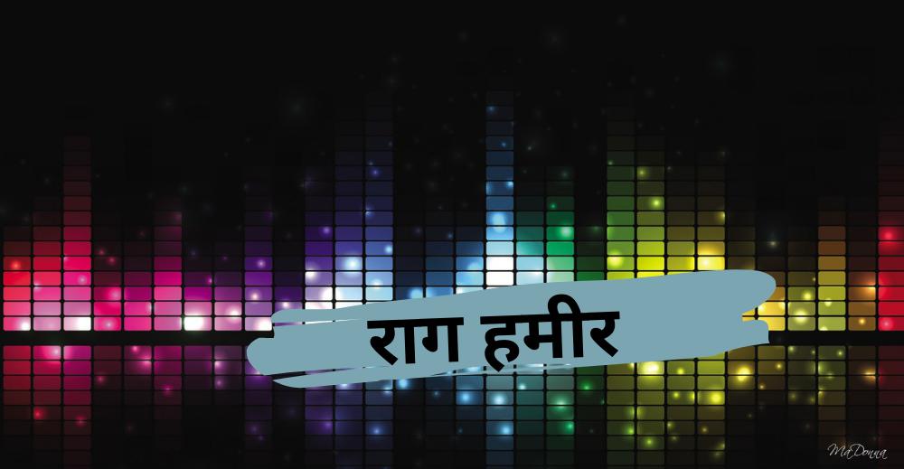 राग हमीर में बने हिंदी फिल्मों के बारे में जानिए ये दिलचस्प किस्से