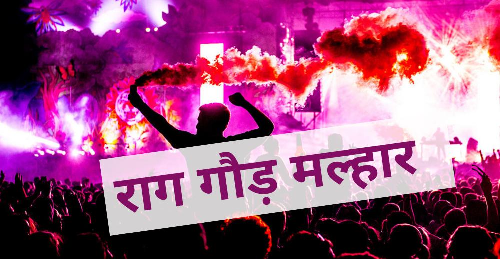 राग गौड़ मल्हार में बनें हिंदी गानों से लेकर सारें सुरों के बारे में जानिए