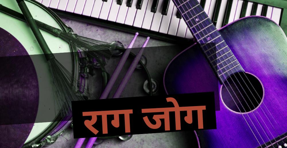 राग जोग में बने हिंदी फिल्मों के क्लासिकल गानों के बारे में जानिए