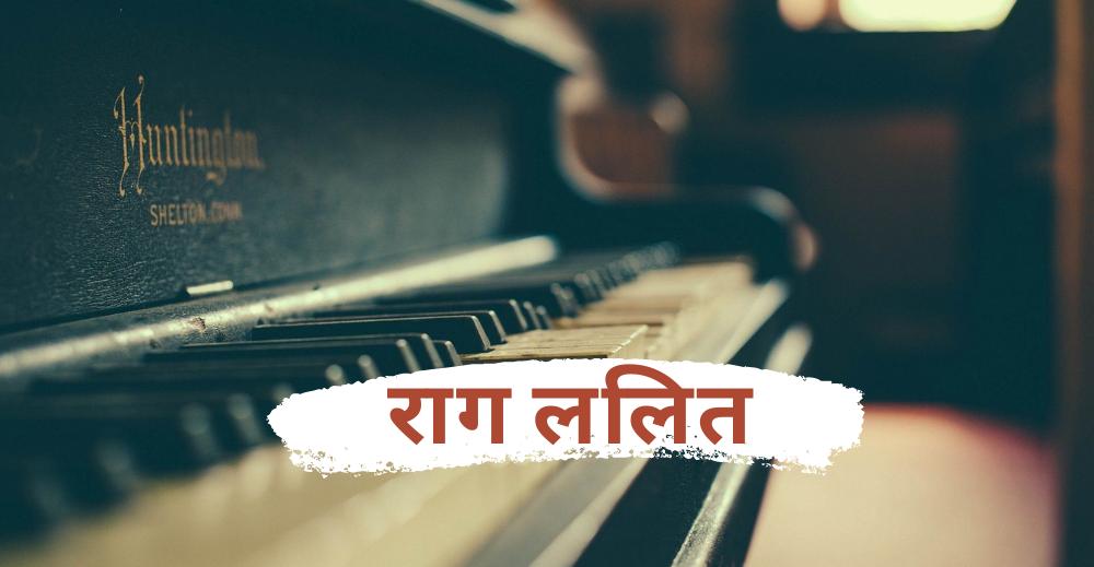 राग ललित में बनें हिन्दी फिल्मों के गानों के बारे में जानिए