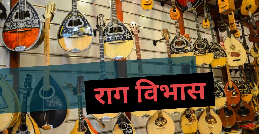 राग विभास में बनें हिंदी फिल्मों के गानों से जुड़ी खास बातें