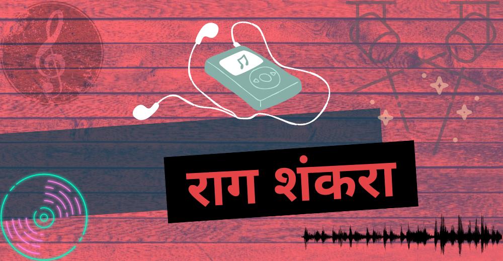 राग शंकरा में बने फिल्मी गाने और खास बातें जानिए
