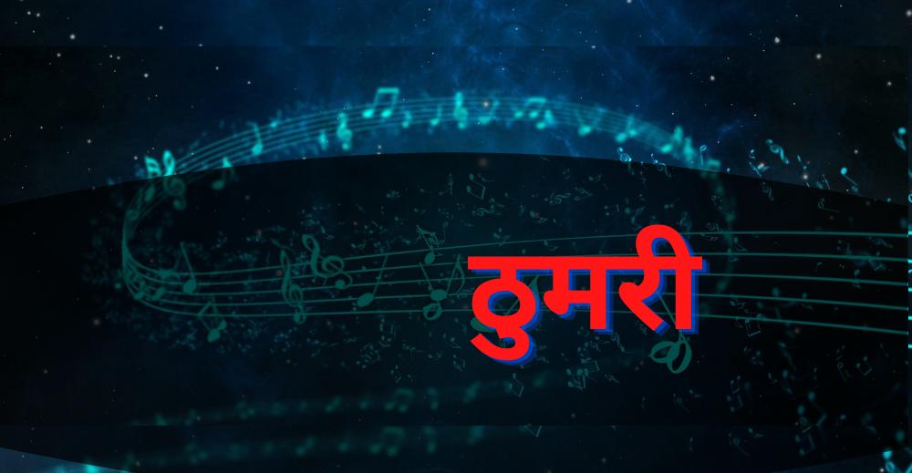 भारतीय संगीत में ठुमरी का क्या है महत्व, जानिए ठुमरी से जुड़ी हर जानकारी
